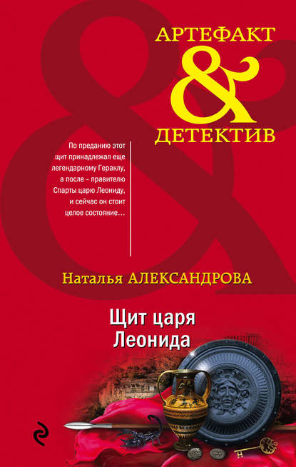 Александрова Наталья Щит царя Леонида
