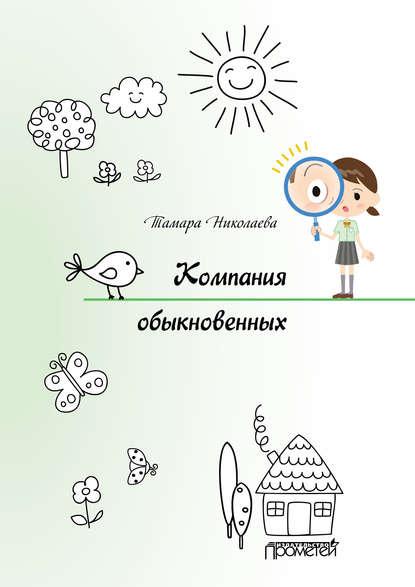 Тамара Николаева Компания обыкновенных тамара миансарова тамара миансарова лучшее