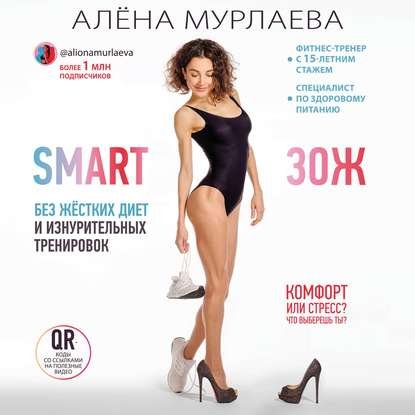 Мурлаева Алёна SMART ЗОЖ. Без жёстких диет и изнурительных тренировок обложка