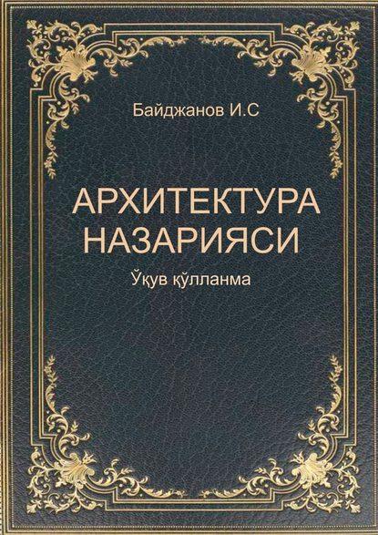 Ибадулла Байджанов Архитектура назарияси древнерусская архитектура