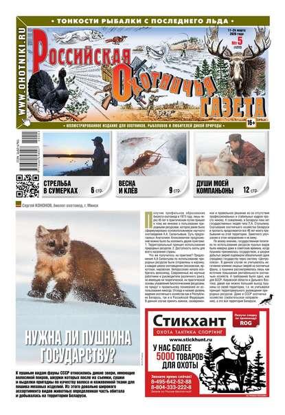 Российская Охотничья Газета 05-2020