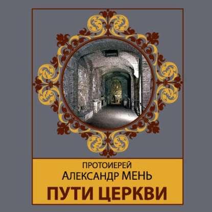протоиерей Александр Мень Пути Церкви недорого