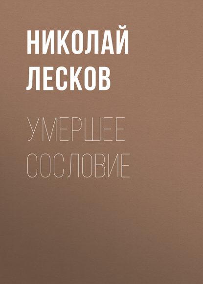 Николай Лесков Умершее сословие
