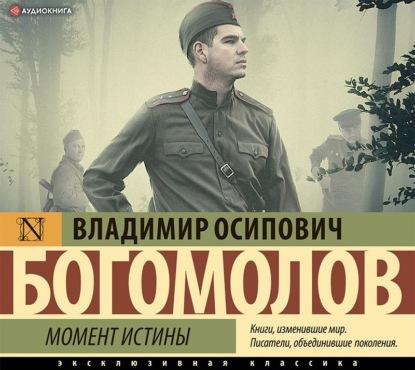 Владимир Осипович Богомолов Момент истины недорого