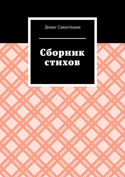 Денис Борисович Савостькин Сборник стихов катерина федотова небольшой сборник стихов katyaorg