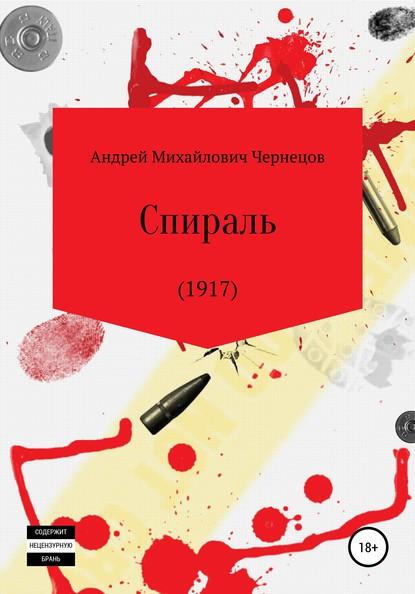 Андрей Михайлович Чернецов Спираль (1917) петрарка франческо стихотворения триумфы поэма