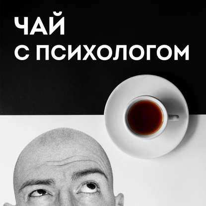 Егор Егоров Трейлер 2 сезона. И кому не надо слушать мой подкаст