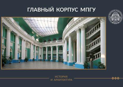 Главный корпус МПГУ. История и архитектура