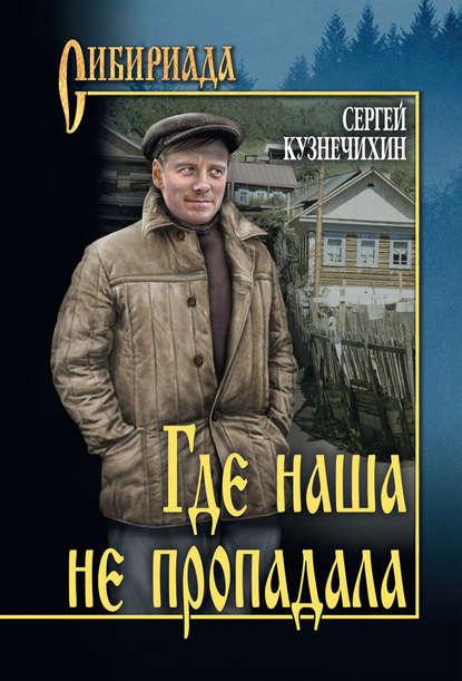 Сергей Кузнечихин Где наша не пропадала любовь удалая где наша непропадала