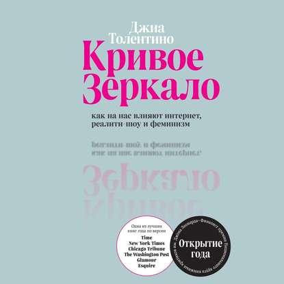Толентино Джиа Кривое зеркало. Как на нас влияют интернет, реалити-шоу и феминизм обложка