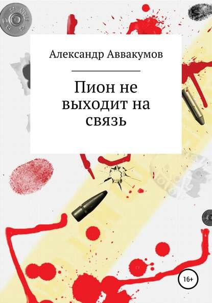 Александр Леонидович Аввакумов Пион не выходит на связь