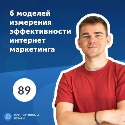 Роман Рыбальченко Подход к рекламе в социальных сетях, который кардинально меняет ROI роман рыбальченко подход к рекламе в социальных сетях который кардинально меняет roi