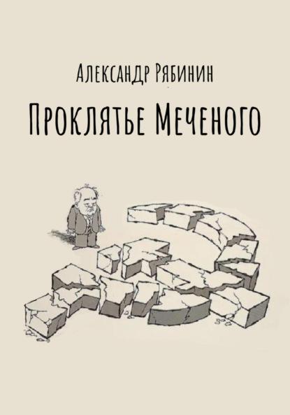 Александр Рябинин Проклятье Меченого