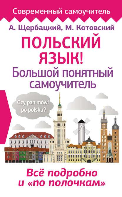 Щербацкий Анджей : Польский язык! Большой понятный самоучитель аудиокнига