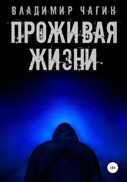 Владимир Геннадьевич Чагин Проживая жизни