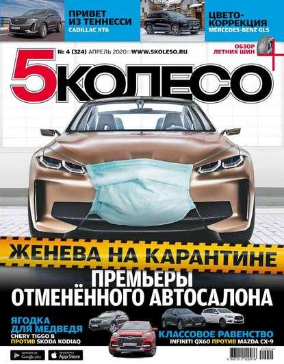 Редакция журнала 5 Колесо 5 Колесо 04-2020