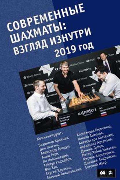 Фото - Сборник Современные шахматы: взгляд изнутри. 2019 год современные шахматы взгляд изнутри 2016 год