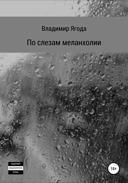Владимир Сергеевич Ягода По слезам меланхолии