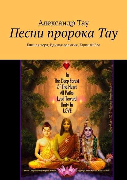 Александр Тау Песни пророкаТау. Единая вера, Единая религия, Единый Бог