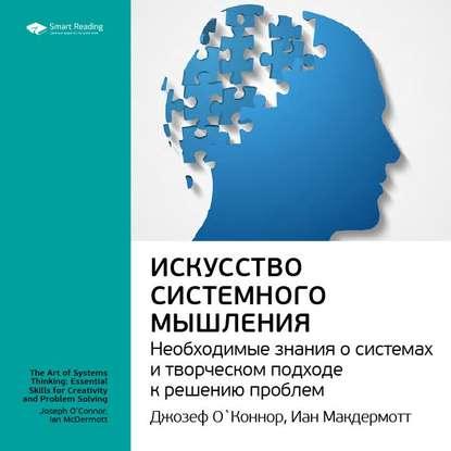Ключевые идеи книги: Искусство системного мышления. Необходимые