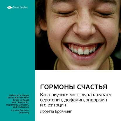 Краткое содержание книги: Гормоны счастья. Как приучить мозг вырабатывать серотонин, дофамин, эндорфин и окситоцин. Лоретта Бройнинг фото