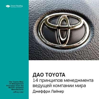 Краткое содержание книги: Дао Toyota. 14 принципов менеджмента ведущей компании мира. Лайкер Джеффри фото