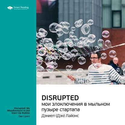 Краткое содержание книги: Disrupted: мои злоключения в мыльном пузыре стартапа. Дэн Лайонс фото
