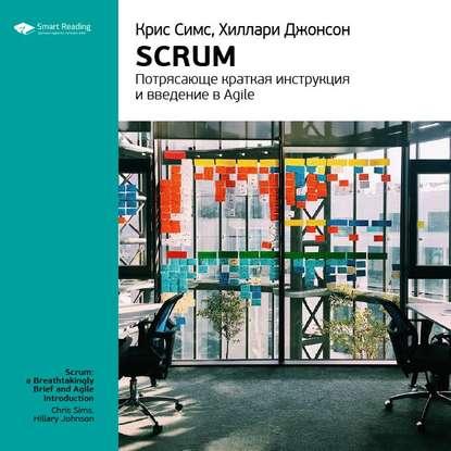 Smart Reading Ключевые идеи книги: Scrum: потрясающе краткая инструкция и введение в Agile. Крис Симс, Хиллари Джонсон scrum