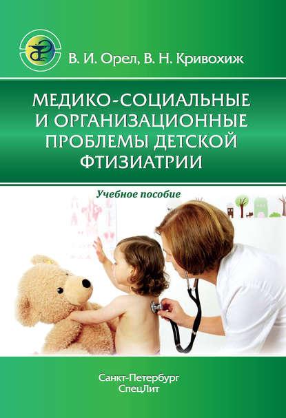 В. Н. Кривохиж Медико-социальные и организационные проблемы детской фтизиатрии