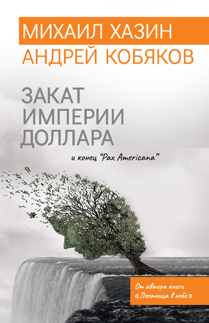 Фото - Андрей Кобяков Закат империи доллара и конец «Pax Americana» александр григорьевич михайлов pax americana и россия