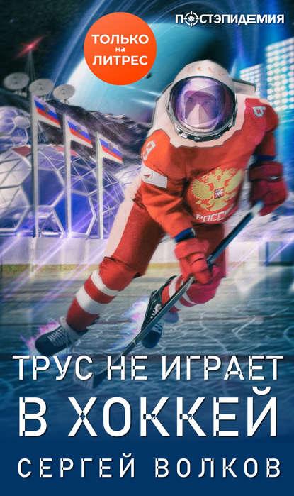 Трус не играет в хоккей…