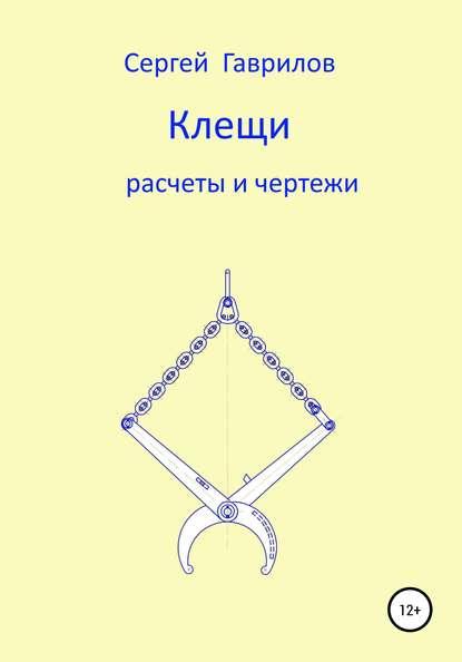 Сергей Фёдорович Гаврилов Клещи, расчеты и чертежи