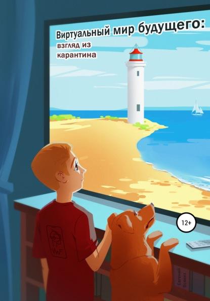 Евгений Всяких Виртуальный мир будущего: взгляд из карантина