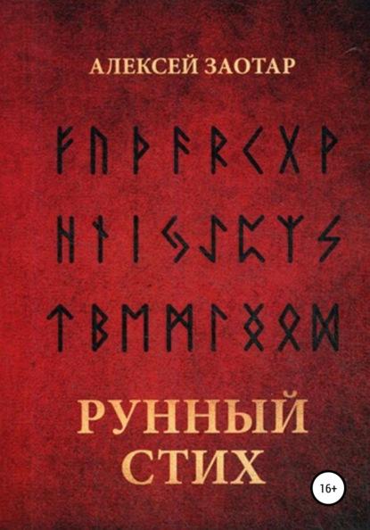 Алексей Михайлович Заотар Рунный стих