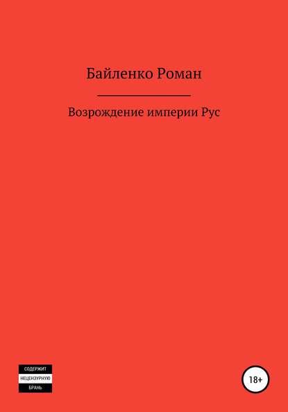 Возрождение империи Рус