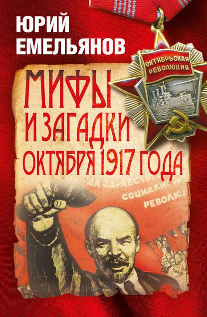 Ю. В. Емельянов Мифы и загадки Октября 1917 года юрий емельянов призыв отцов