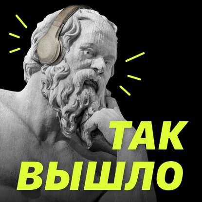 Фото - Андрей Бабицкий Лучший в мире этический подкаст. Вопросы слушателей андрей бабицкий лучший в мире этический подкаст вопросы слушателей