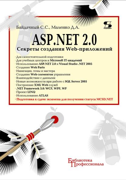 ASP.NET 2.0. Секреты создания Web-приложений фото