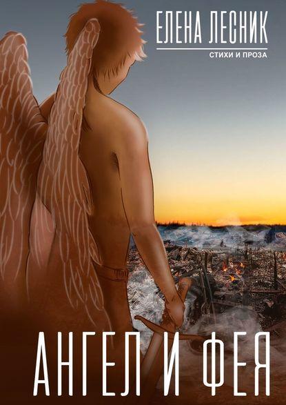 Ангел иФея фото
