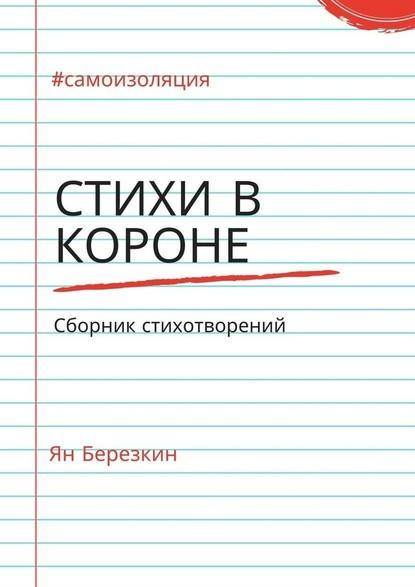 Ян Березкин Стихи вкороне. #самоизоляция сборник стихотворений ян березкин три раза стихи