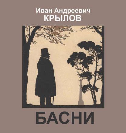 у нас в лесу Иван Крылов Басни