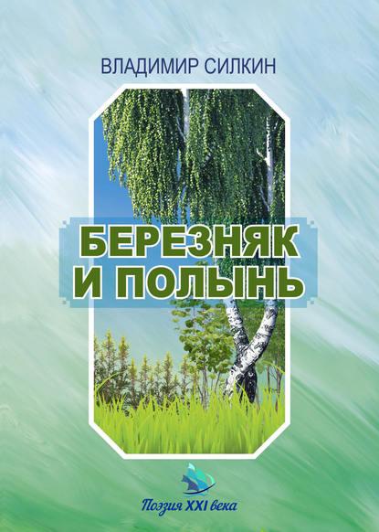 Владимир Силкин Березняк и полынь владимир силкин спутник