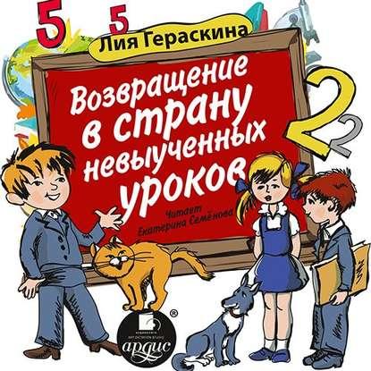 Фото - Лия Гераскина Возвращение в страну невыученных уроков екатерина николаевна шевцова секреты кота кузи