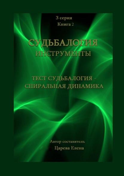Елена А. Царева Анкета-тест «Спиральная динамика». 100 вопросов. Диагностика личности чайник катунь kt 109 3 л