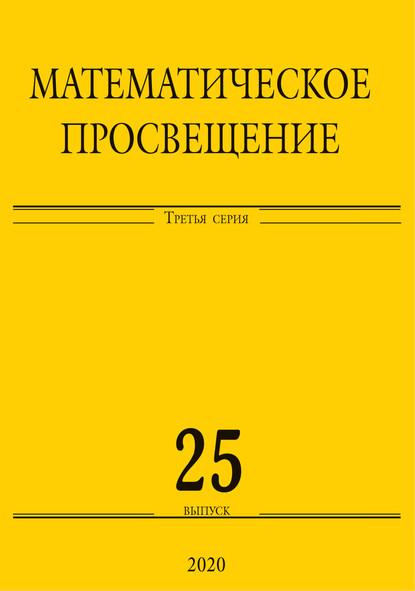 Сборник статей Математическое просвещение. Третья серия. Выпуск 25