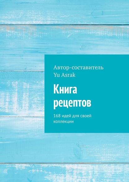 Книга рецептов. 168 идей для своей коллекции фото