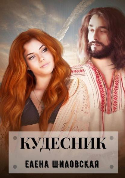 Елена Шиловская Кудесник маргарет гаркнесс городская девушка