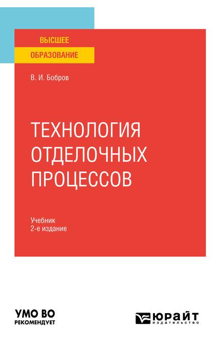 Технология отделочных процессов 2 е изд., пер.