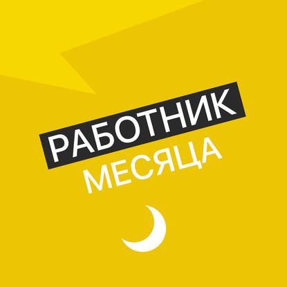 Творческий коллектив Mojomedia Работник месяца - Фаерщица творческий коллектив mojomedia работник месяца фаерщица