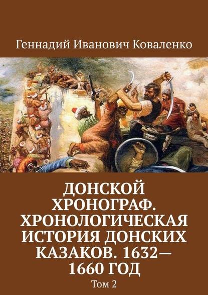 Донской хронограф. Хронологическая история донских казаков. 1632—1660год. Том 2 фото